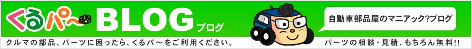 自動車部品の相談・見積もり・販売の くるパ〜BLOG