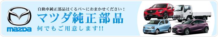 マツダ純正部品特集ページ