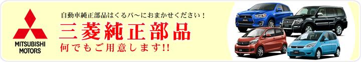 三菱純正部品特集ページ