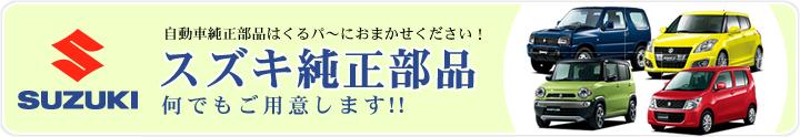スズキ純正部品特集ページ